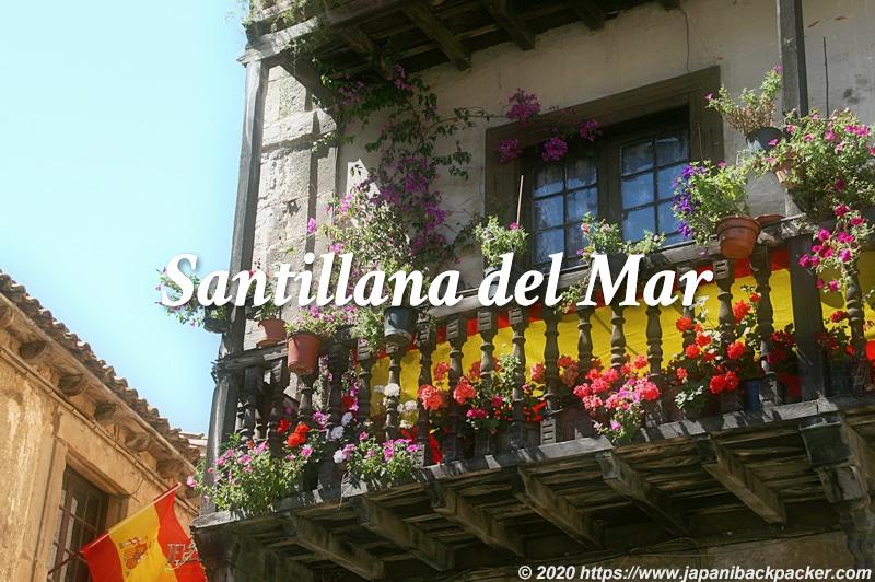 サンティリャーナ・デル・マル