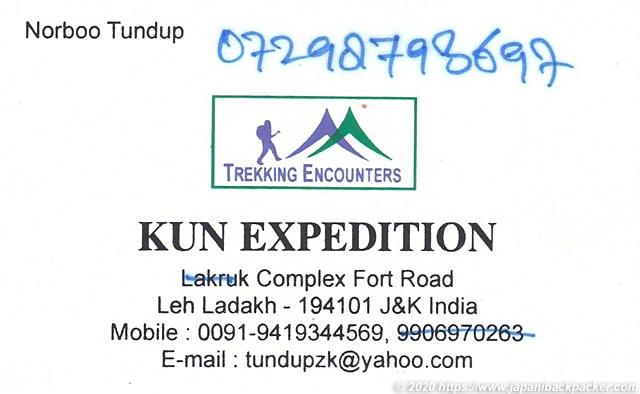 レーの旅行会社 KUN EXPEDITION
