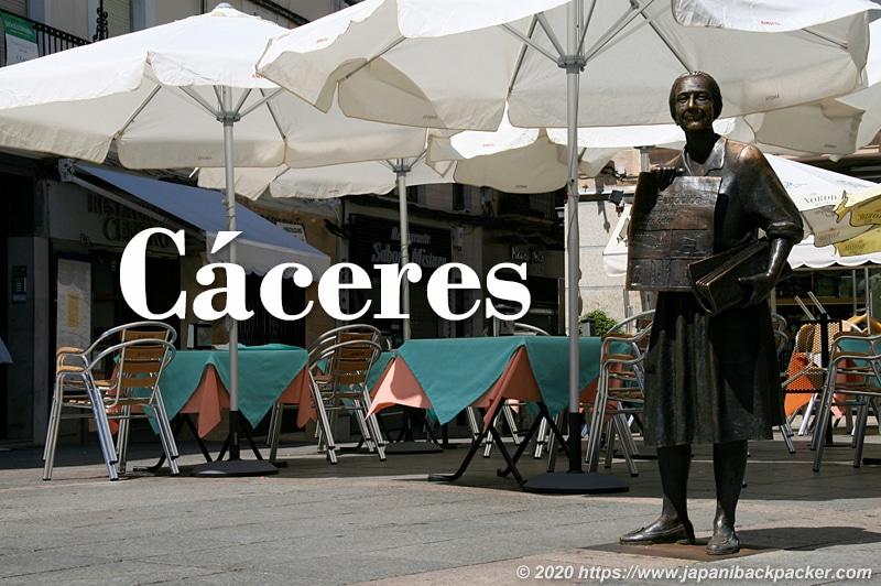 カセレスの旧市街 レストラン