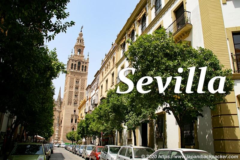 スペイン セビーリャ ヒラルダの塔