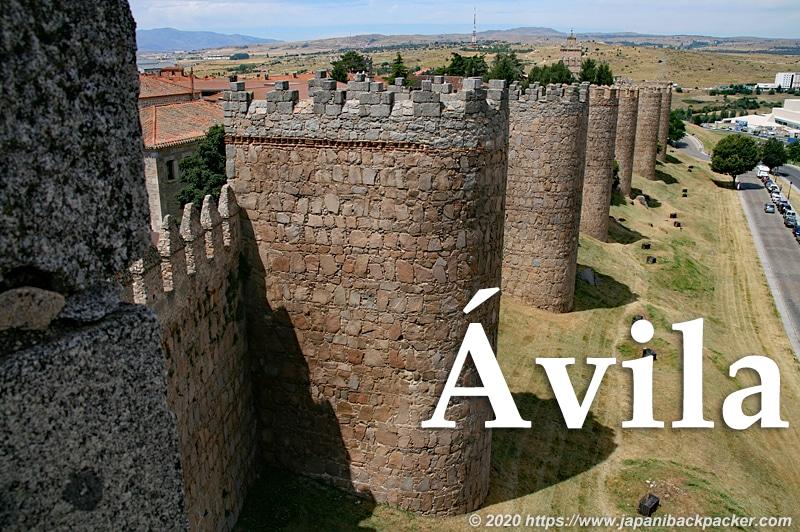 アビラ 城壁