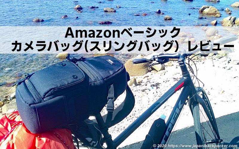 Amazonベーシック カメラバッグ スリングバッグ レビュー