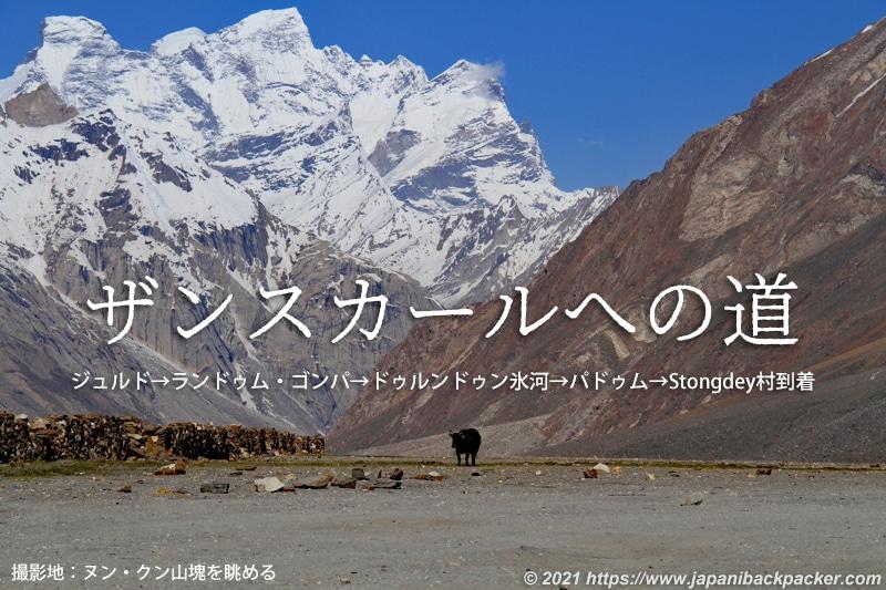 ヌン・クン山塊