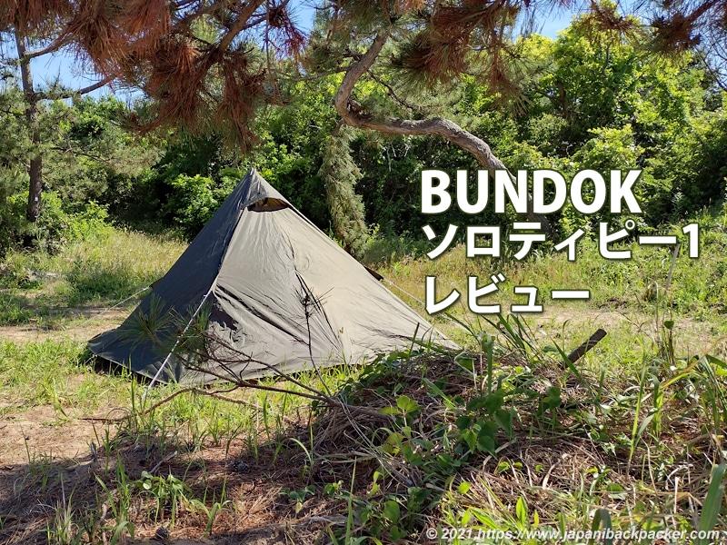 BUNDOK ソロティピー 1 BDK-75