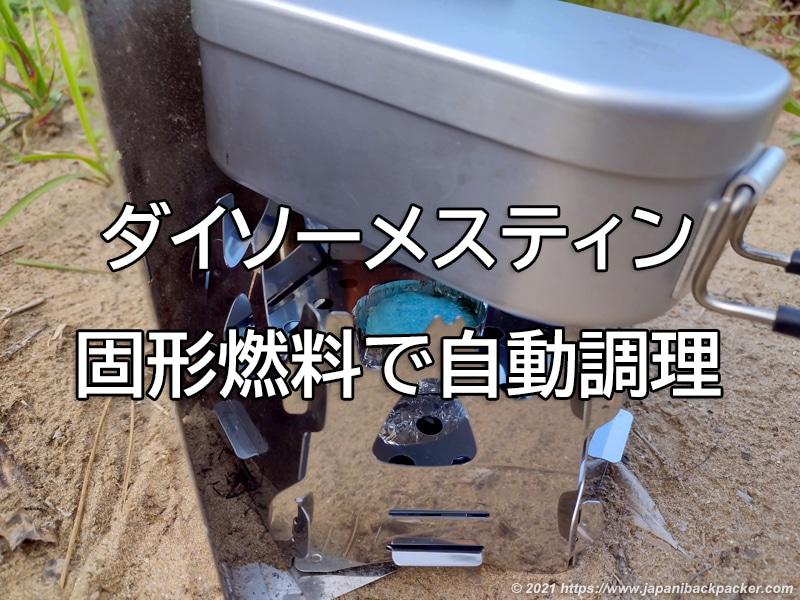 ダイソーメスティンと固形燃料で自動調理